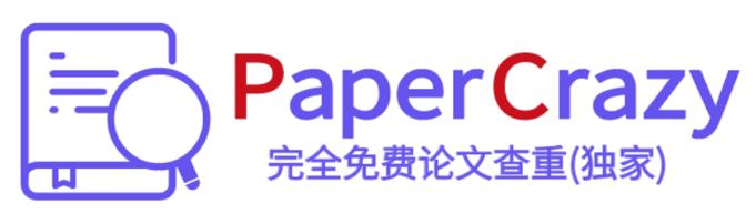 papercrazy免费论文查重报告
